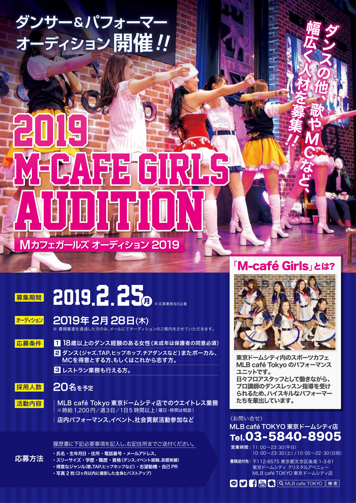 2019 M-cafe girls Audition
